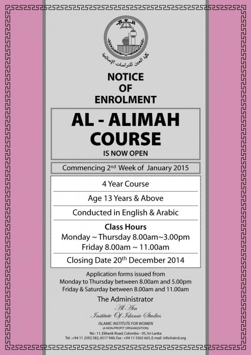 Al - Aalimaa Course at Al Ain Institute of Islamic Studies